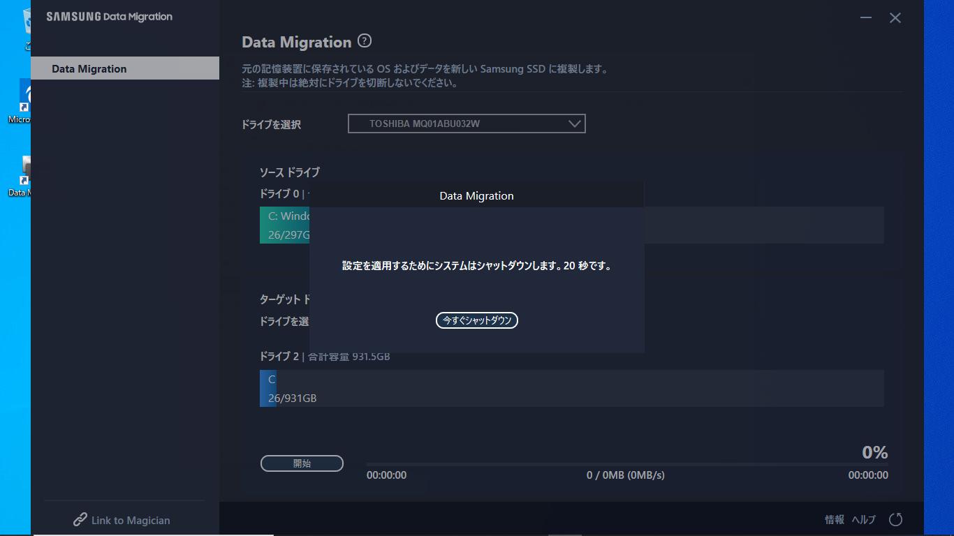 ●6 データのコピーが完了すると自動的にPCはシャットダウンされる。