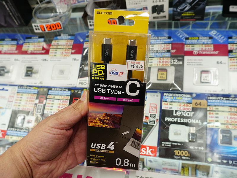 エレコム「USB4-CC5P08BK」