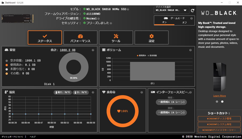 専用ツール「WD_BLACK Dashboard」の画面。ゲームモードのON/OFFはこのツールで切り換えることができる