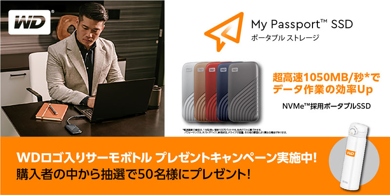 WD My Passport SSDのキャンペーン