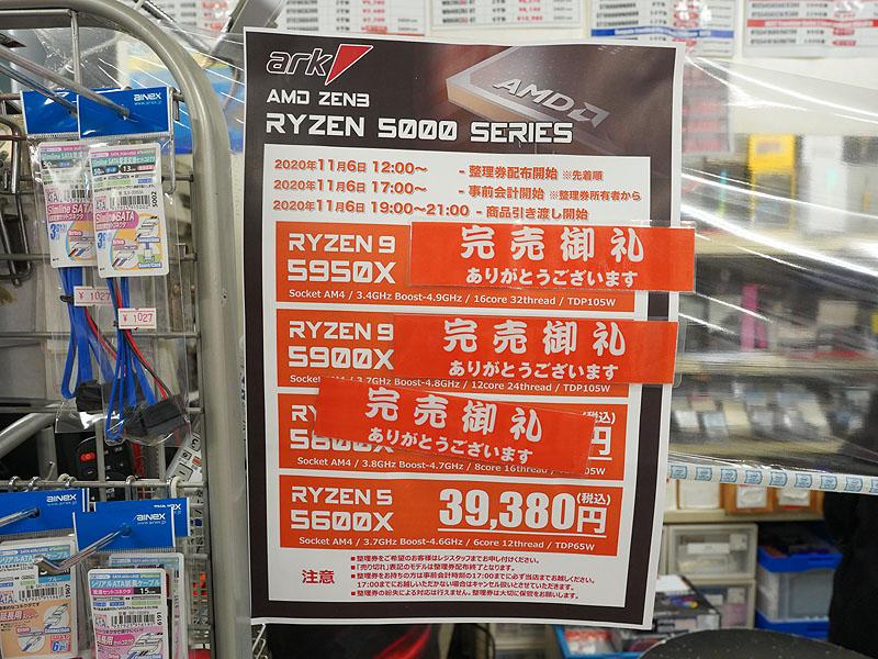 Ryzen 5 5600Xを除き売り切れ
