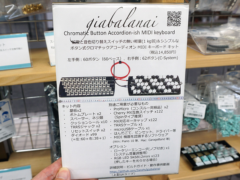 Chromatic Button Accordion-ish MIDI keybioard