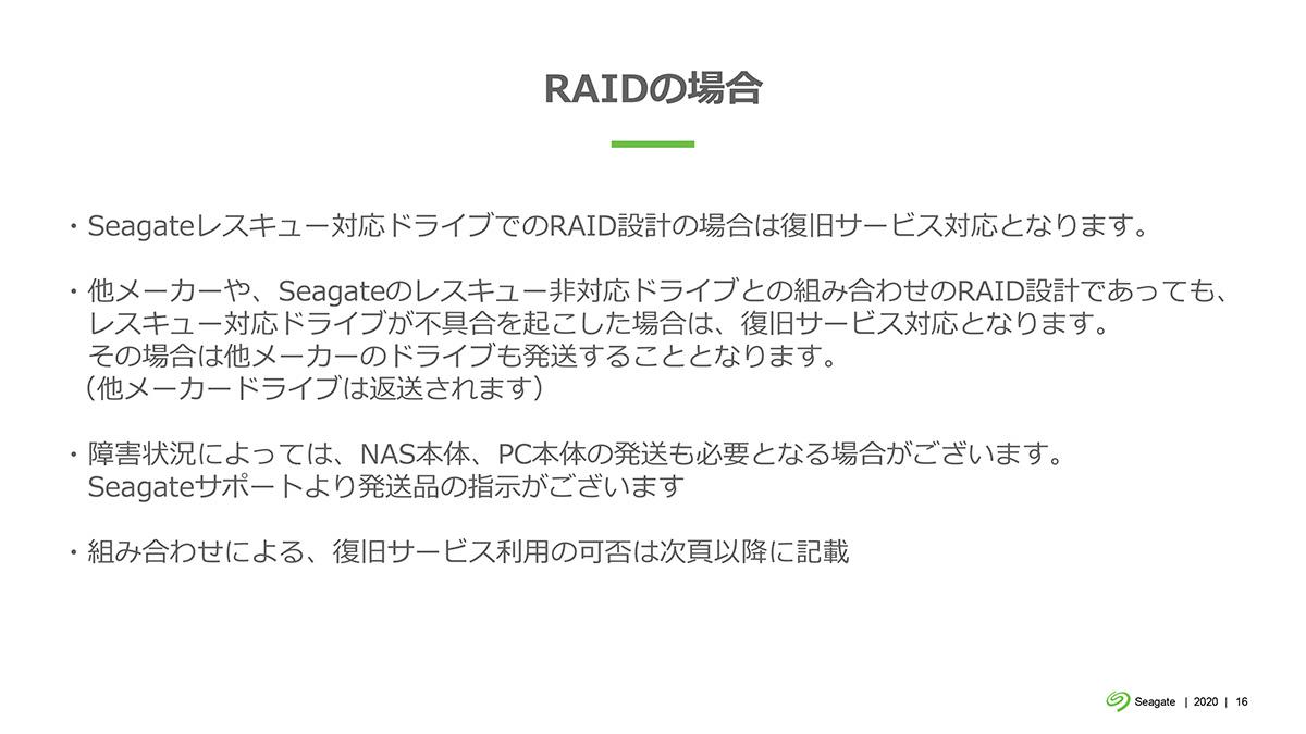 RAIDボリュームの障害もRescueでサポートされる。
