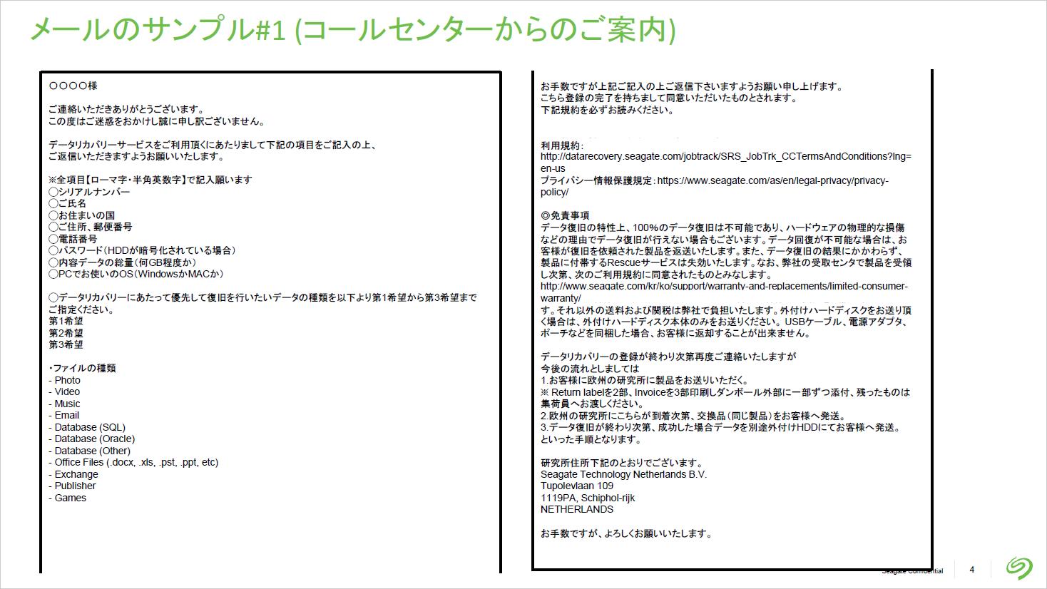 Seagateのサポート窓口とは、Seagateラボへの返送作業までのやりとりを日本語で行うことになる。