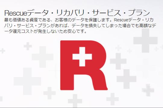 Rescue対象製品のパッケージは、順次サービスが受けられる旨が記載されたものに切り替わる予定だ。