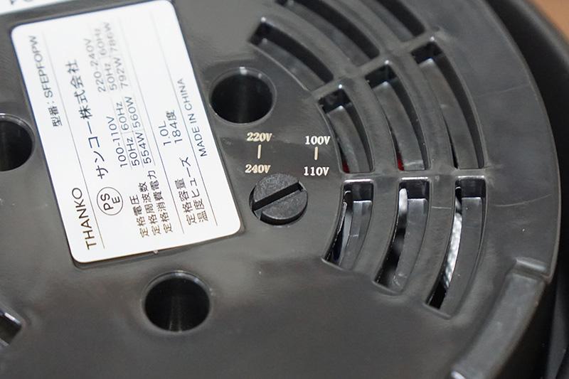 240Vの海外電圧に切り替えできるスイッチ