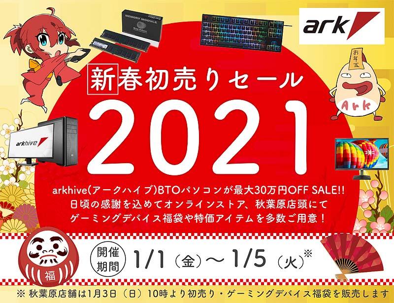 パソコンショップ アークが「2021年新春初売りセール」を2021年1月1日(金)から開催