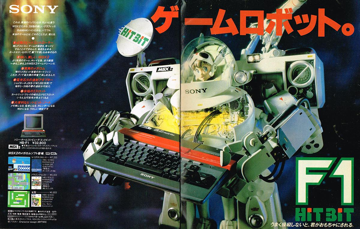 広告では、本体よりもパワードスーツをまとったイメージキャラクターの方が目立っていました(笑)。ソフト紹介部分には、MSX版『ドラゴンクエスト』が載っているのもわかります。