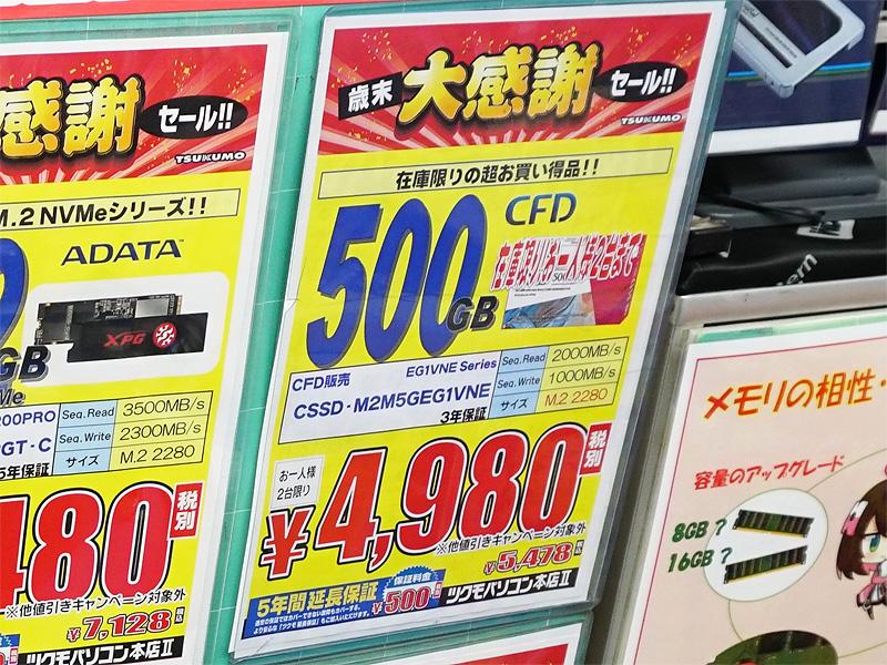 M.2/NVMeではCFD販売「EG1VNE」の500GBが税抜き4,980円(税込5,478円)