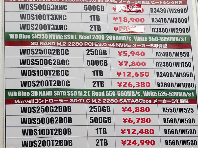 WesternDigital「SN550」の2TBが税込26,380円