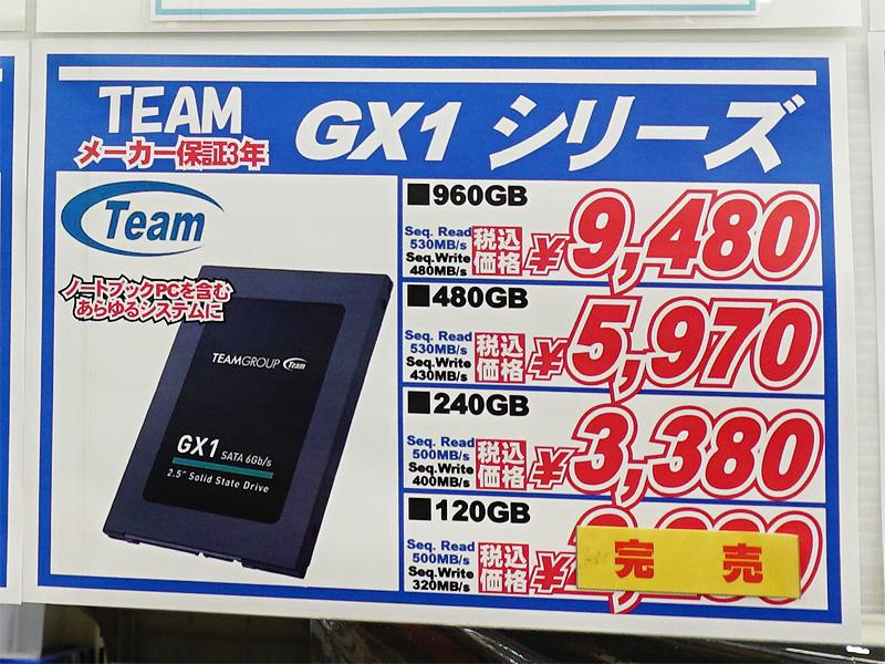 Team「GX1」の960GBが税込9,480円