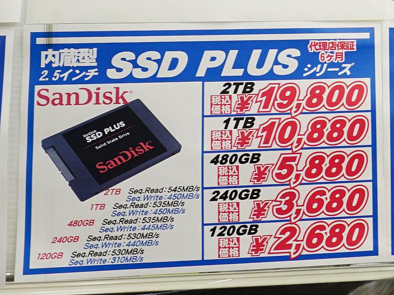 SanDisk「SSD Plus」の2TBが税込19,800円
