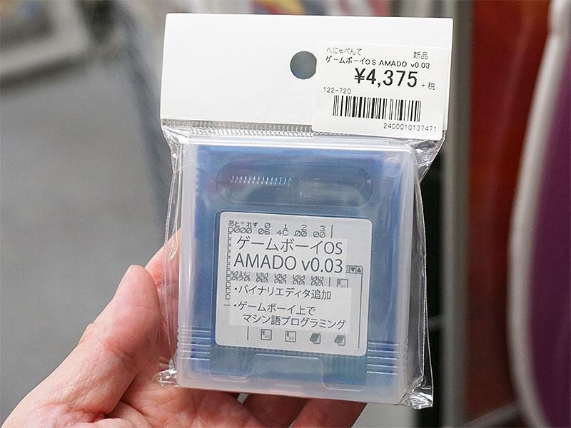 AMADO v0.03