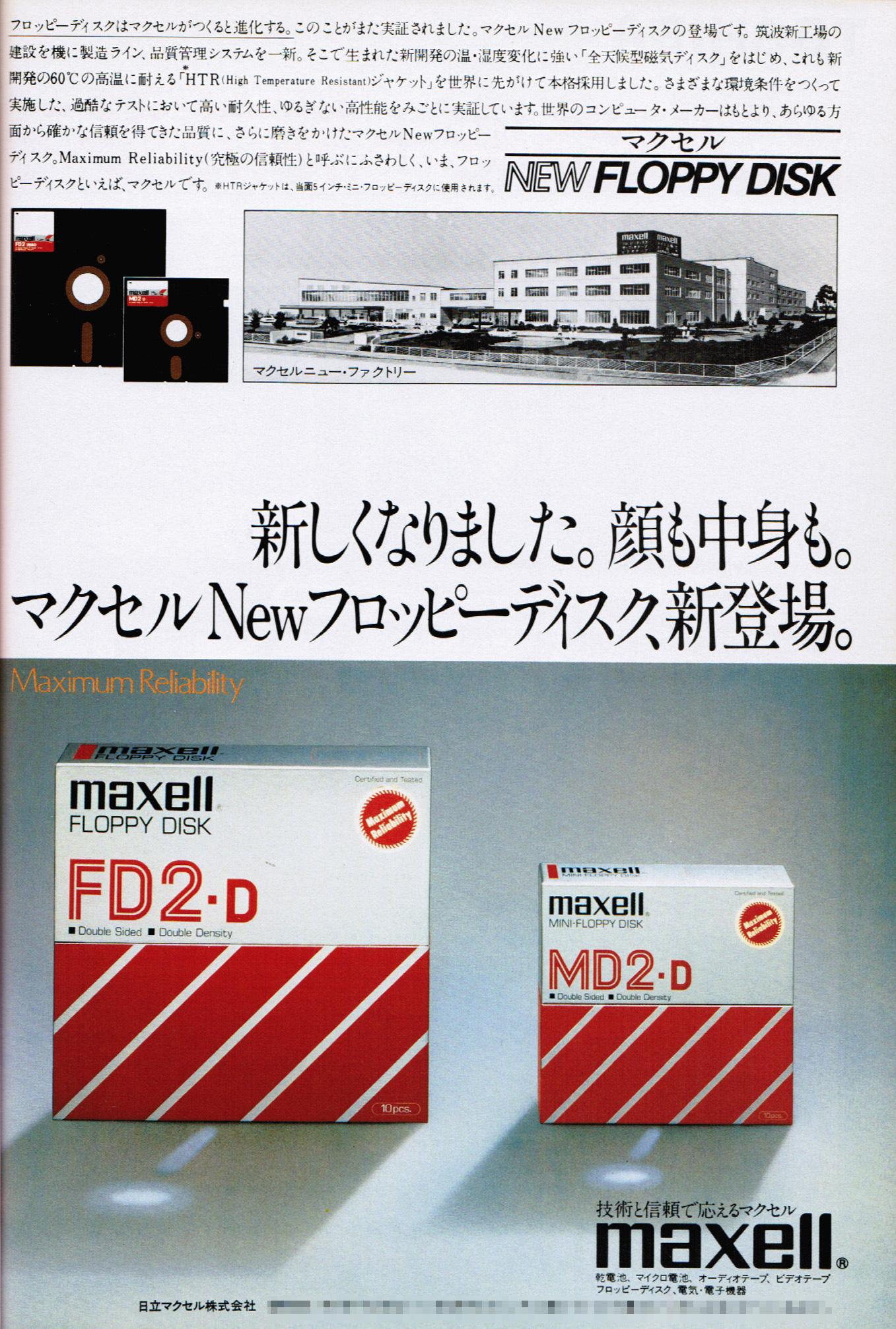 当時はフロッピーディスクの広告も、雑誌に掲載されていた。それだけ、まだまだ新しい媒体だったといえる。