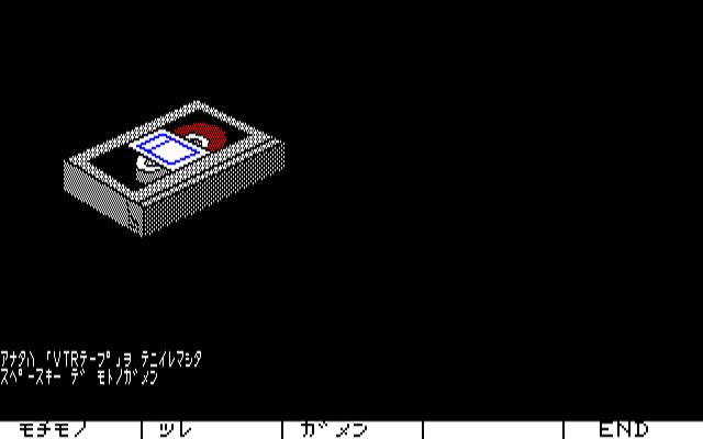 アキラの部屋では、さまざまなアイテムが見つかります。それらを駆使して最終的にビデオテープを見つけ再生するのが目的ですが、肝心のアキラは……。