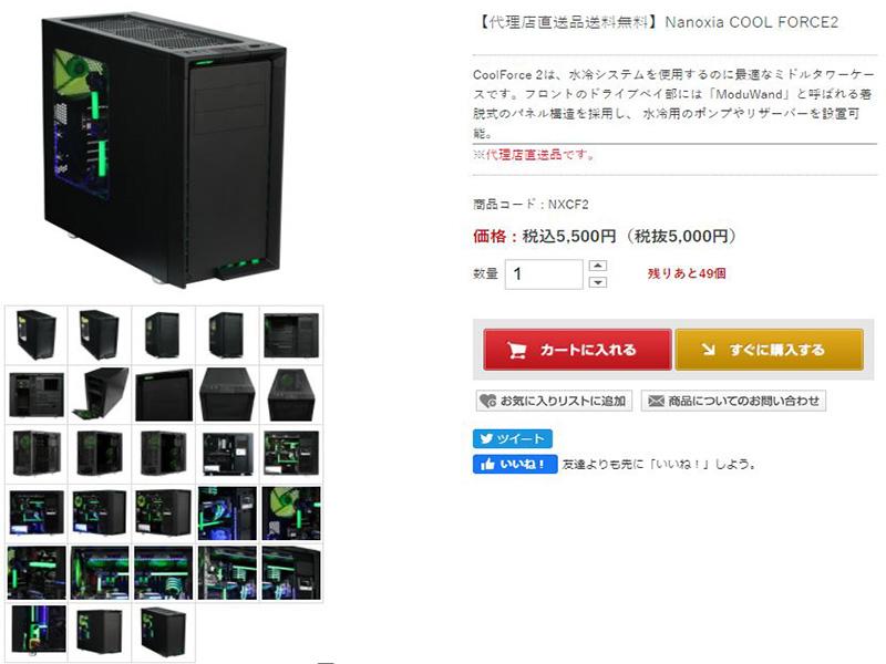 "「CoolForce 2」が<a href=""/shop/at/oliospec.html"">オリオスペック</a>で特価販売中"