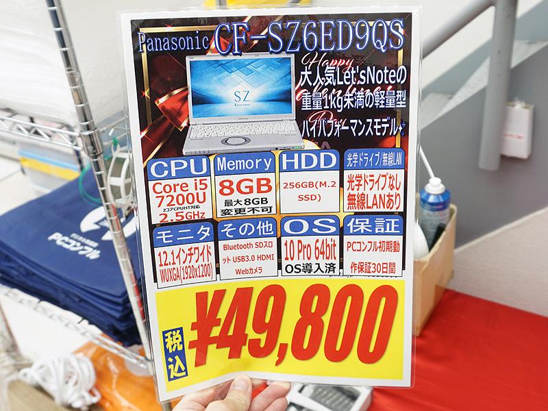 "<a href=""https://akiba-pc.watch.impress.co.jp/docs/akiba/shops/1270227.html"" class=""deliver_inner_content i"">PCコンフル 秋葉原3号店</a>のみで販売され、在庫は13台。なお、「本体に傷や凹みがある」(同店)とのこと"