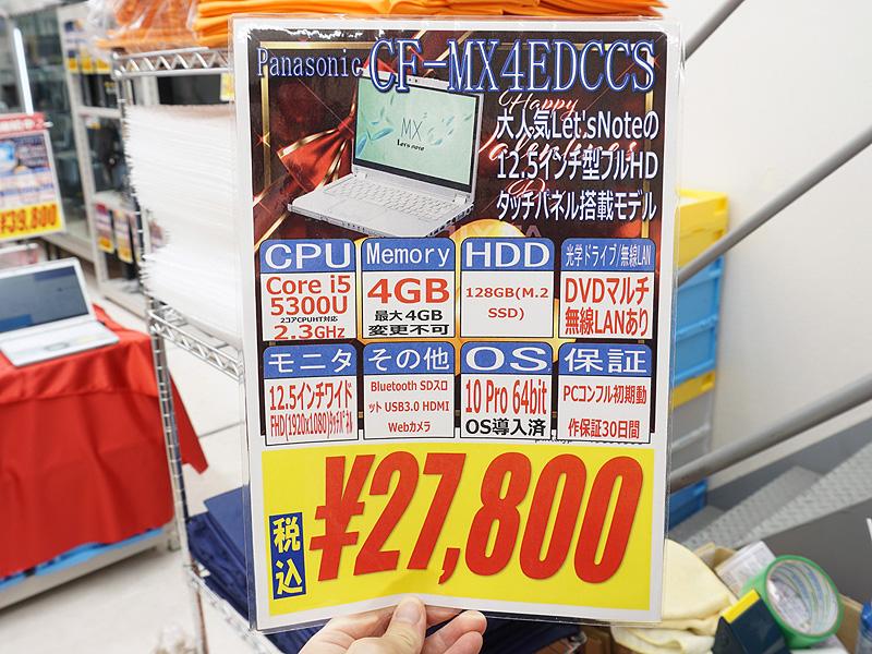 秋葉原地区のPCコンフル4店舗で販売。台数は合計で35台。なお、製品はタブレットモードにもなる