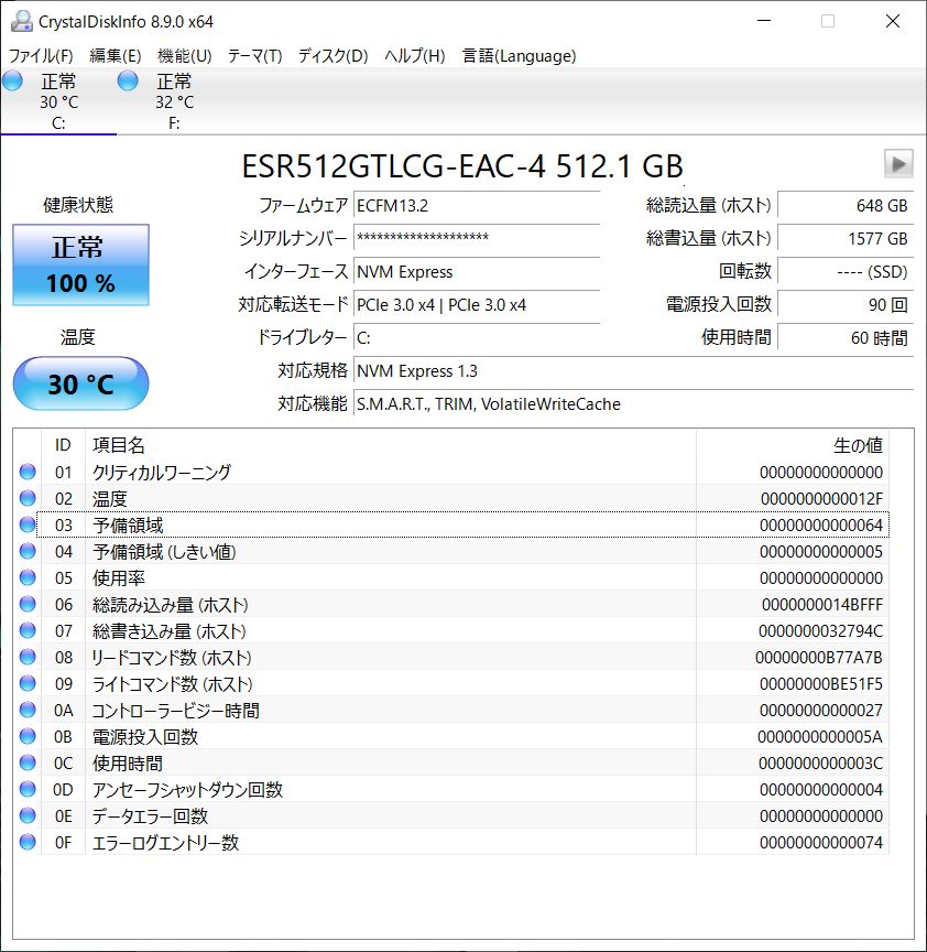 「CrystalDiskInfo」で搭載SSDの情報を拾ってみた。型番からメーカー名などは判別できなかったが、内容的には一般的なPCI Express 3.0接続のM.2 SSDのようだ