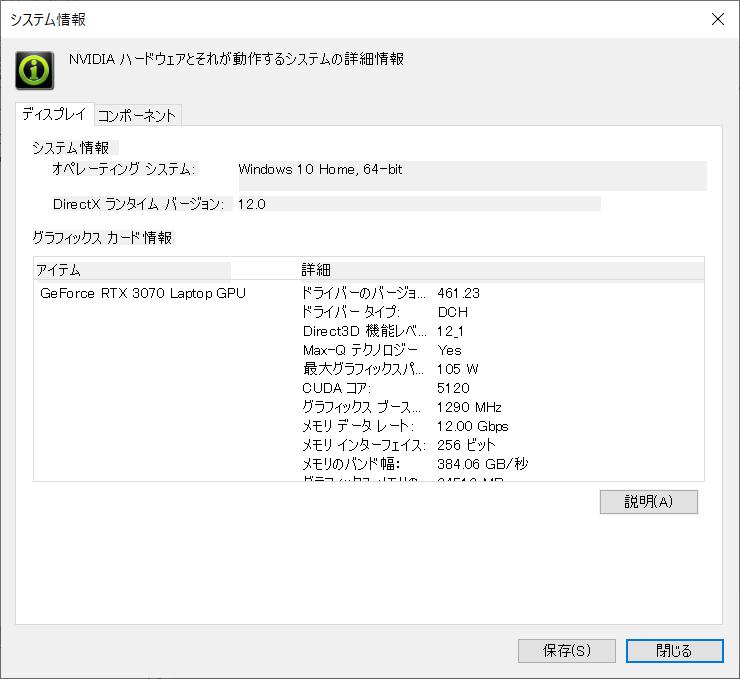 NVIDIAコントロールパネルによると、搭載されているRTX 3070はMax-Qであることが示されている