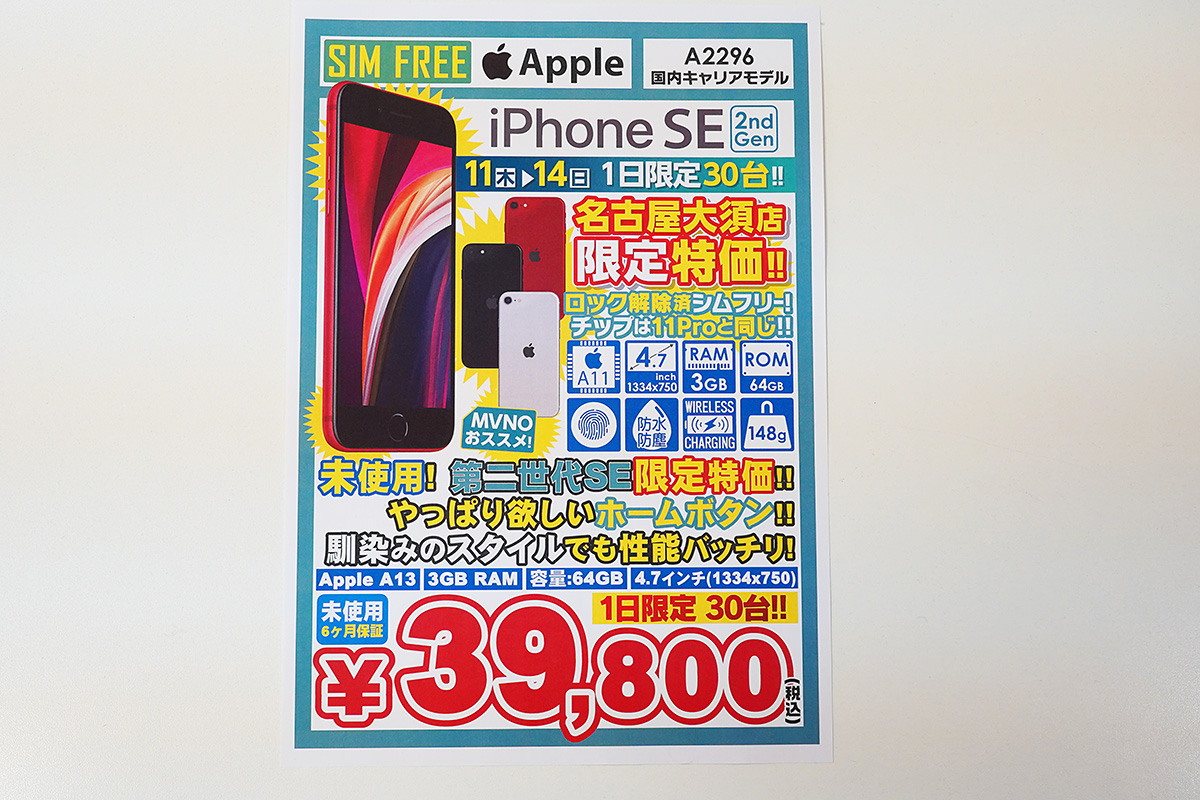 iPhone SE(第2世代)の特価品、未使用品/SIMフリーで税込39,800円。