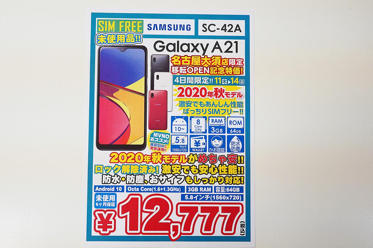 Galaxy A21(SC-42A)の特価品、未使用品/SIMフリーで税込12,777円。