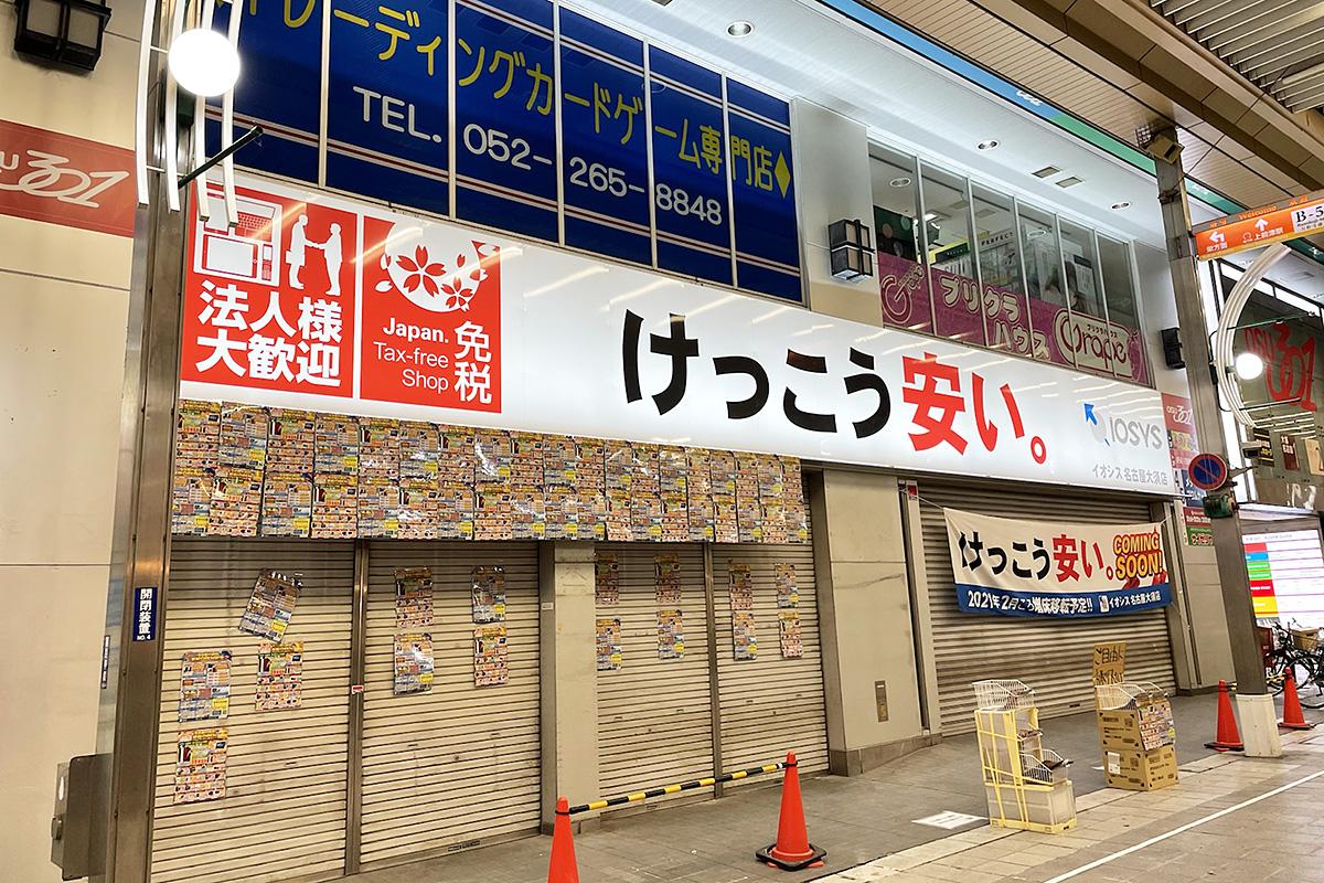オープンの準備が進むイオシス名古屋大須店(※今回取材にいけないので、店舗の画像は現地のスタッフの方からいただきました)。
