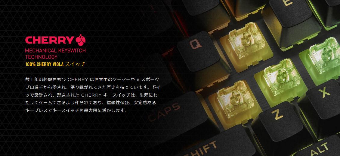 """以前の<a href=""""https://akiba-pc.watch.impress.co.jp/docs/sp/1050302.html"""" class=""""deliver_inner_content i"""">インタビューでも語られている</a>が、CORSAIRはCHERRYと強い関係性を築いており、新型のキースイッチを採用する製品を積極的に投入している。"""