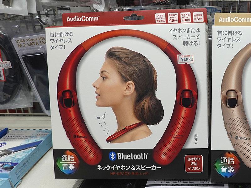 AudioComm HP-W510Z-R