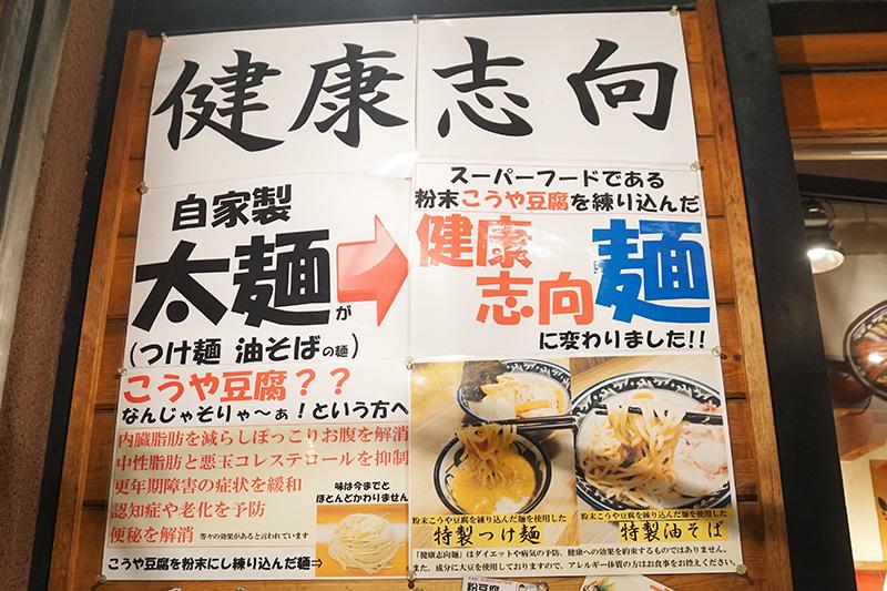 粉末状にしたこうや豆腐を練り込んだ健康志向の麺が特徴。