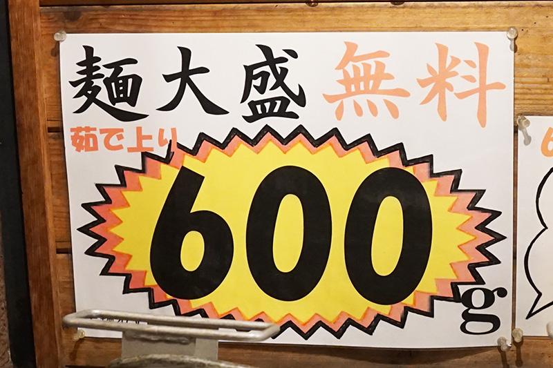 麺は茹で前400g(茹で上がり600g)まで大盛りにできます。