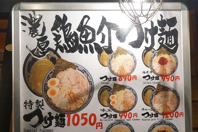 つけ麺と油そばのメニュー一覧