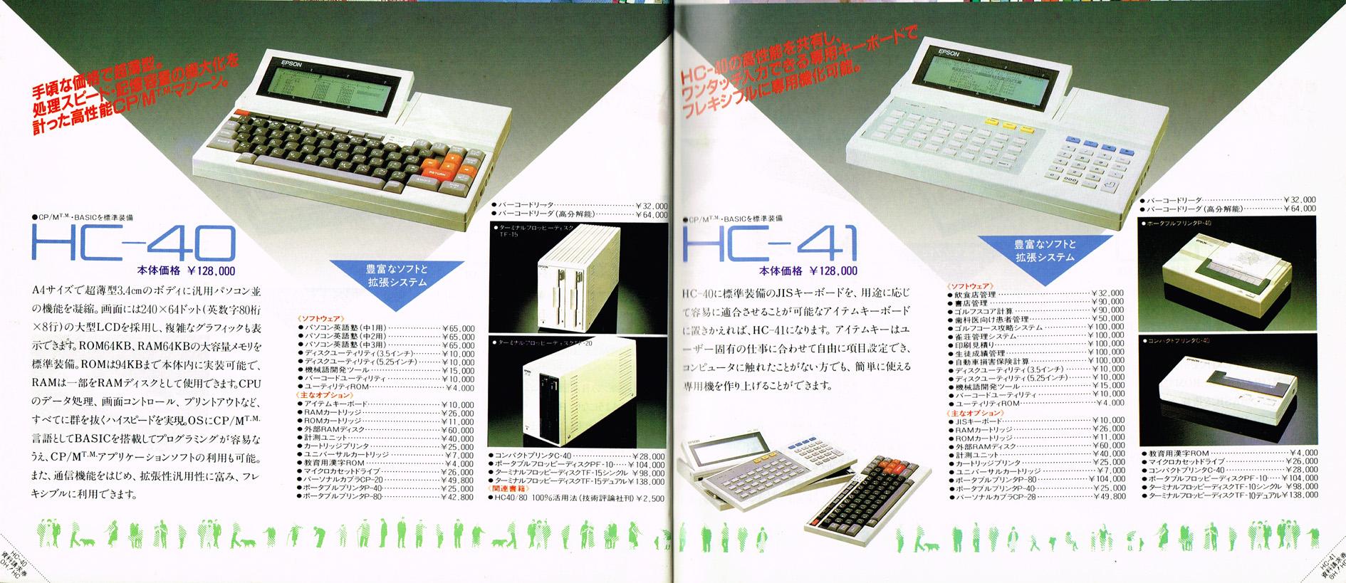 HCシリーズ専門書『Oh!HC』に掲載されていた広告です。