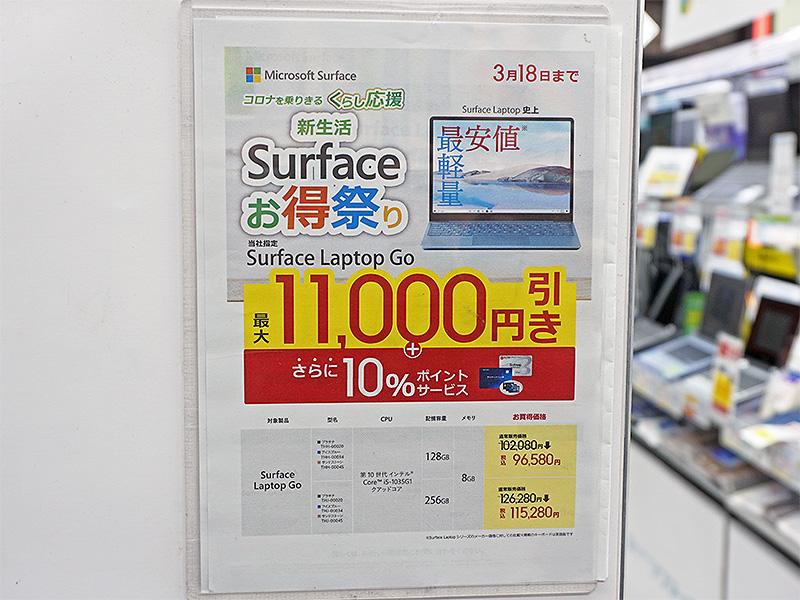 """Surface Laptop Go""の期間限定キャンペーンが実施中"