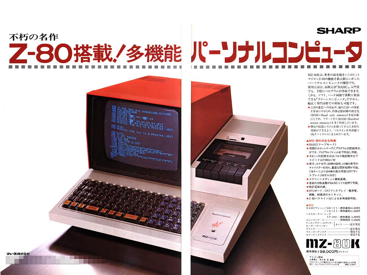 MZ-80KやPC-8001といった機種が投入されたことで、市場は活況をみせる。これが、現代まで続くパソコン文化の始点の一つといえるかもしれない。