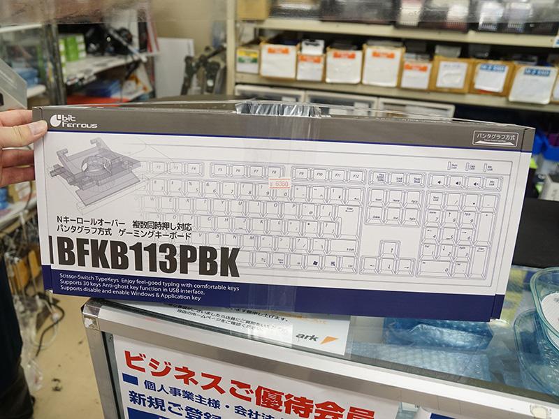 BFKB113PBK