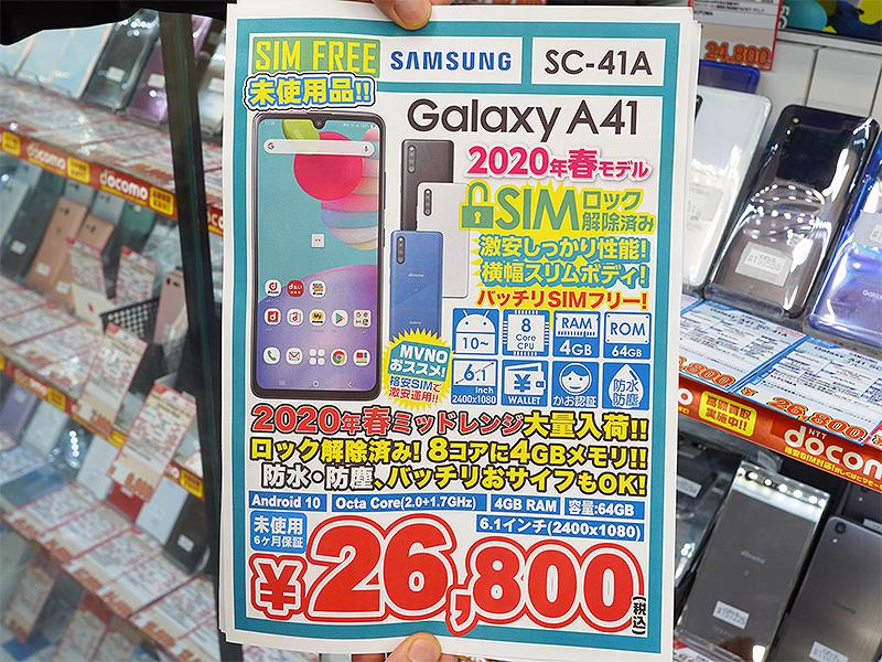 Galaxy A41(SC-41A)の未使用品がイオシス各店で特価販売中