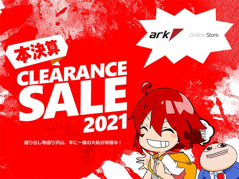 アークオンラインストア 2021 本決算クリアランスセールが12日(金)からスタート予定