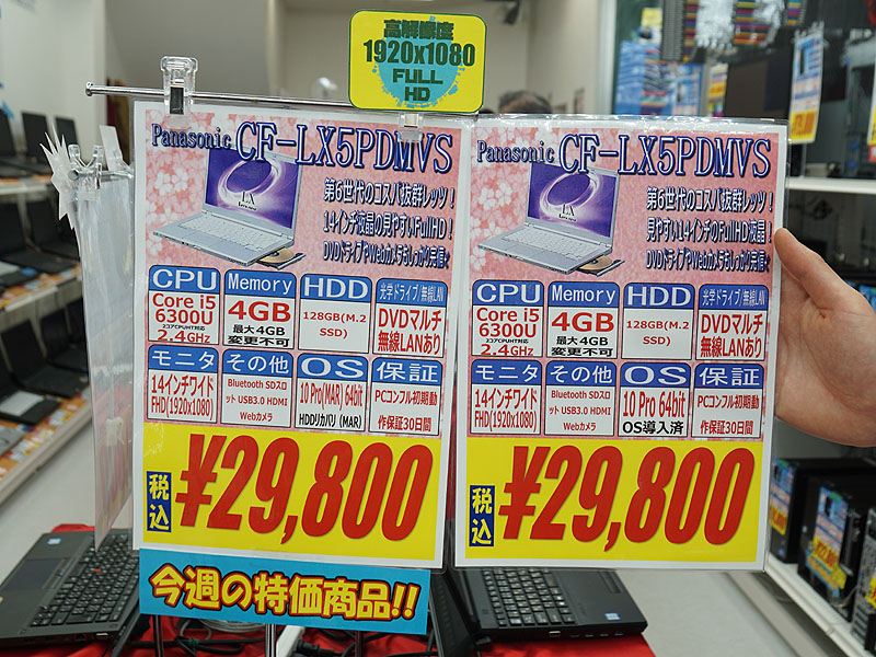"""<a href=""""https://twitter.com/pccomfullakb4"""" class=""""deliver_inner_content i"""">PCコンフル 秋葉原4号店</a>で撮影"""