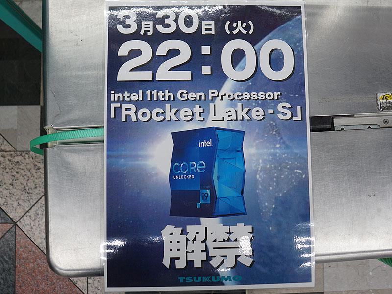 第11世代Coreプロセッサー「Rocket Lake-S」