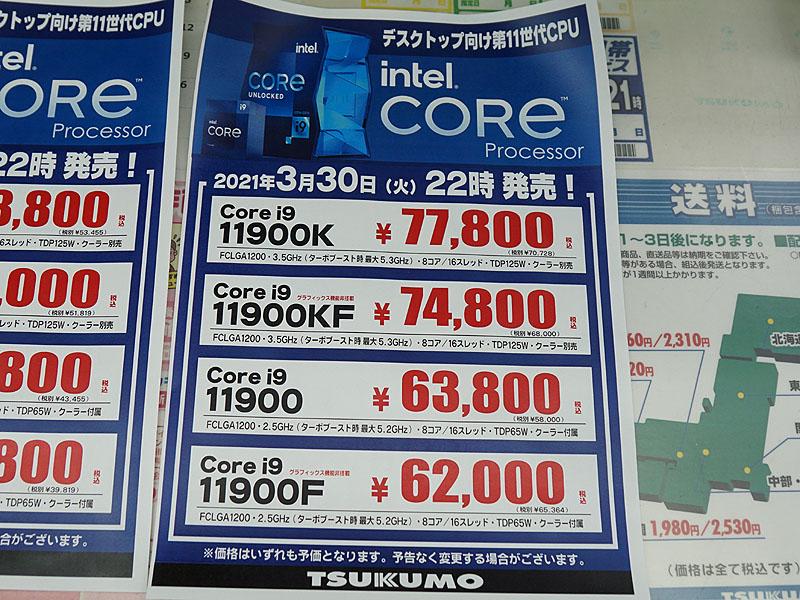 ツクモの発表した各モデルの価格