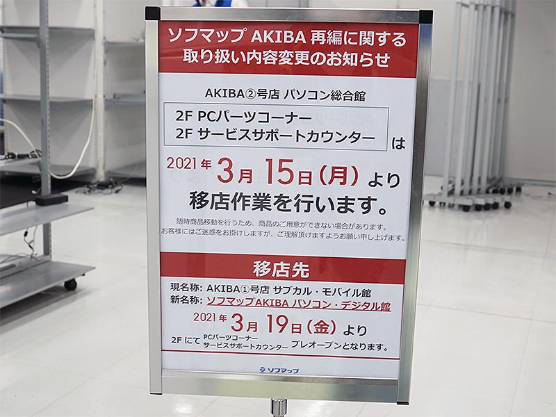 "<a href=""https://akiba-pc.watch.impress.co.jp/shop/at/kakuta_sof.html"" class=""deliver_inner_content i"">ソフマップAKIBA②号店 パソコン総合館</a>の2階にあるPCパーツコーナーが移転。15日(月)から移転作業が進めれている"