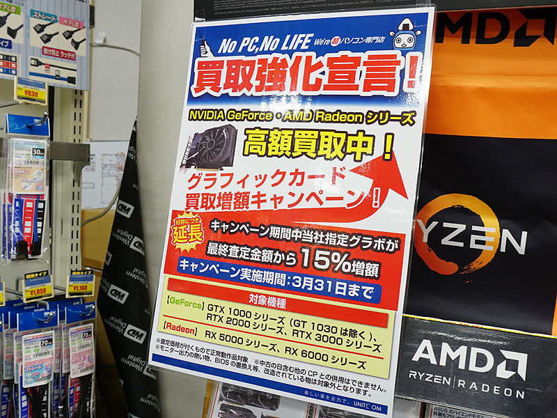 """<a href=""""/shop/at/buymore.html"""" class=""""deliver_inner_content"""">パソコン工房 秋葉原BUYMORE店</a>のキャンペーン"""