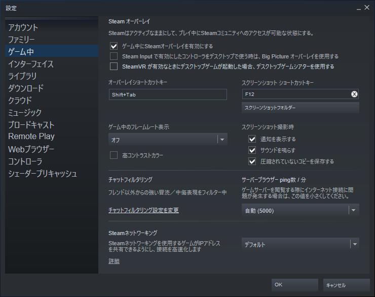 ゲームのパフォーマンスへの影響を避けるため、SteamVRのデスクトップゲームシアターも無効にした。