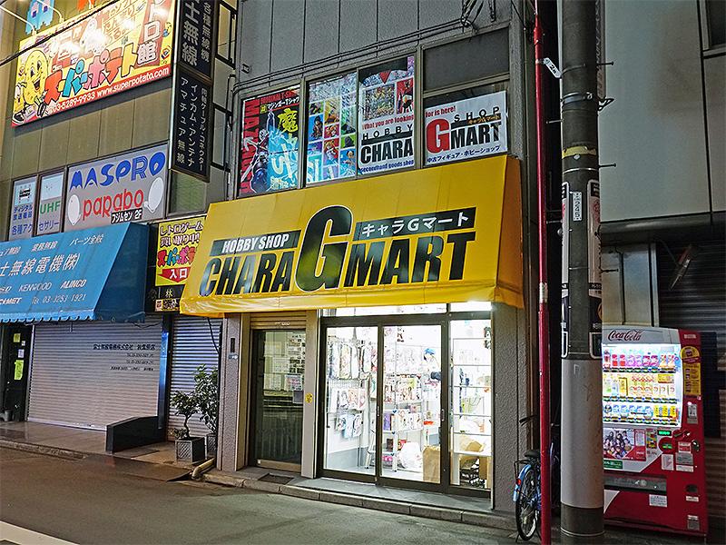 ホビーショップ「キャラGマート」が店舗を拡張、近日中に1階でも営業を開始予定