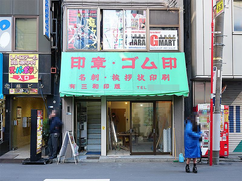 1階は以前ははんこ屋 三和印版があった(写真は2月に撮影)