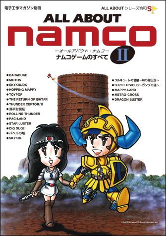 ALL ABOUT namco Ⅱ-ナムコゲームのすべてⅡ-