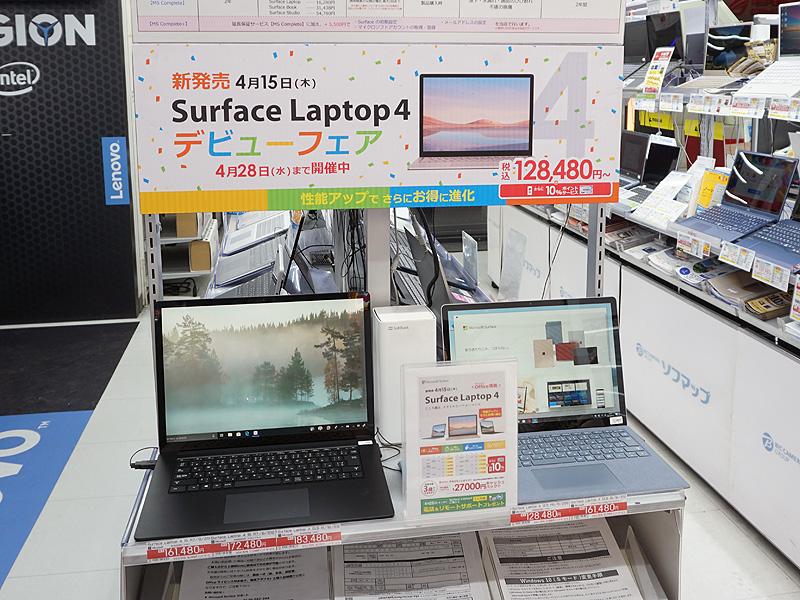 日本マイクロソフトの最新ノートPC「Surface Laptop 4」が発売
