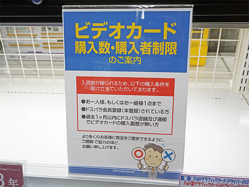 """<a href=""""/shop/at/dosv_paradise.html"""" class=""""deliver_inner_content"""">ドスパラ秋葉原本店</a>が17日(土)からビデオカードの購入条件を追加"""