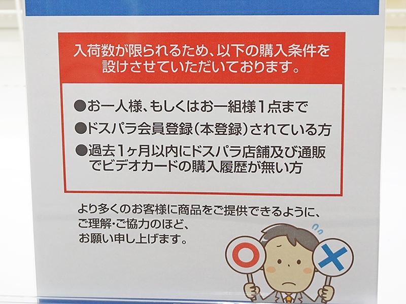 入荷数が限られるため、3つの購入条件が設けられる